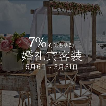 [结束] 婚礼宾客装 SALE EVENT !