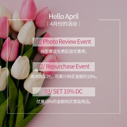 [结束] 4月活动